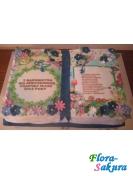 Торт на заказ Книга подарочная . Доставка по Киеву и Украине