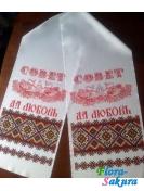 Рушник свадебный . Доставка по Киеву и Украине