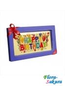 Шоколадная открытка С днем рождения . Доставка по Киеву и Украине