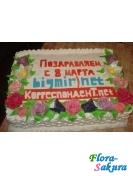 Торт на 8 Марта корпоративный . Доставка по Киеву и Украине