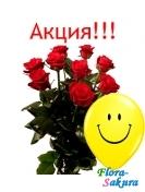 Красные розы + шарик Смайл в подарок . Доставка по Киеву и Украине