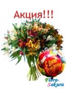 Букет Альстромерий + шарик . Доставка по Киеву и Украине