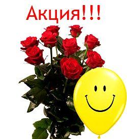 Красные розы + шарик Смайл в подарок. Доставка по Киеву и Украине